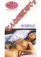 性感極秘テクニックPART-2 「こんなのはじめて…」 西川瀬里奈 ダウンロード