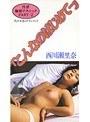 性感極秘テクニックPART-2 「こんなのはじめて…」 西川瀬里奈
