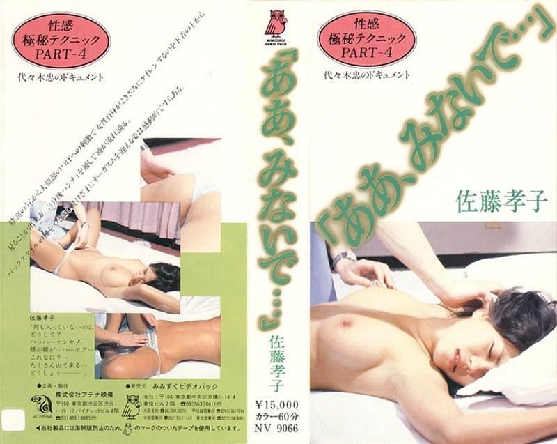 佐藤孝子出演の淫語無料動画像。性感極秘テクニックPART-4 「ああ、みないで…」 佐藤孝子