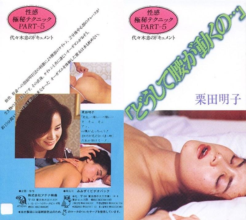 彼女の痙攣無料動画像。性感極秘テクニックPART-5 「どうして腰が動くの…」 栗田明子