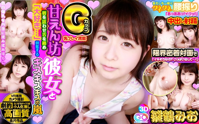 "[GOPJ-044] 【VR】 Dramatic High-quality G Cup Sweetheart Wandering Her With Her Tongue ""I Love You"" Storm Of A Kiss Kiss Excited Kanakisukisu Colorful White Massage Massively Rubbing Rubbing Shake Limits Close Contacts ""Does It Seem Okay?Get Out A Lot ...! ""I Also Went With Kunekune Swinging ""Aaaa!Ikko! ""Cum Shot Ejaculation Tsuru Mio"