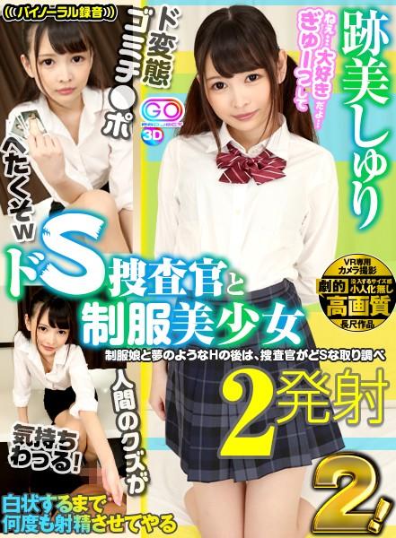 【VR】劇的高画質【2発射】ドS捜査官と制服美少女 2! 跡美しゅり-1