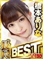 【VR】長尺125分 橋本ありな BEST ダウンロード