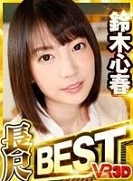 【VR長尺】鈴木心春 BEST サムネイル小