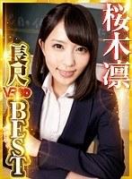 【VR長尺】桜木凛 BEST ダウンロード