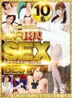 【VR】長尺101分 SEX BEST 超豪華女優達とハメまくる!