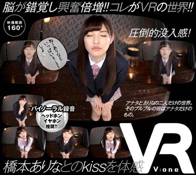 【VR】橋本ありなとのkissを体感