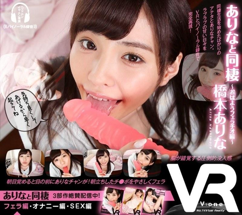 【VR】橋本ありな ありなと同棲〜おはようフェラチオ編〜