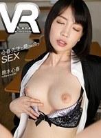 【VR】鈴木心春 心春先生と見つめ合うSEX ダウンロード