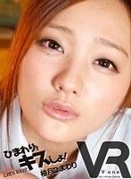【VR】柚月ひまわり ひまわりとキスしょ! ダウンロード