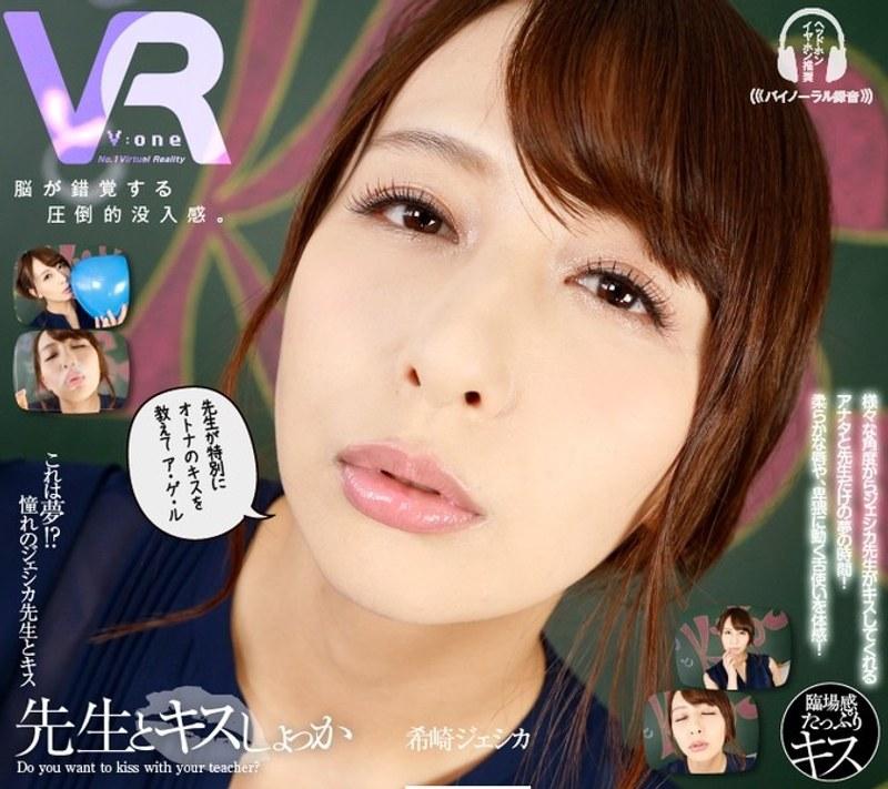 美乳の女教師、希崎ジェシカ出演の主観無料動画像。【VR】希崎ジェシカ 先生とキスしょっか