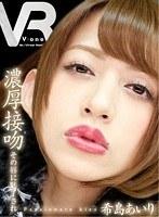 【VR】希島あいり 濃厚接吻その唇に魅了され ダウンロード