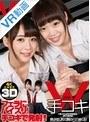 【VR】心花ゆら 夏乃ひまわり W手コキ フェラにパイズリ!手コキで発射!!