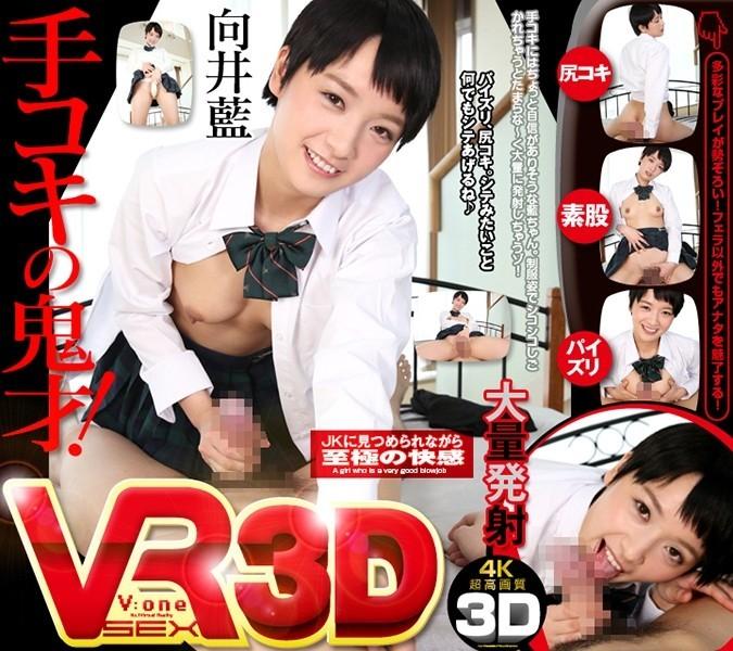 【VR】向井藍 手コキの鬼才!!JKに見つめられながら至極の快感