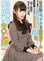 〈個人撮影〉ゆま(仮)20歳。女子校育ちの箱入り娘に中○し3P【gdju-087】
