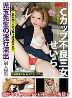神奈川Cカップ不良三女せいら 1 ダウンロード