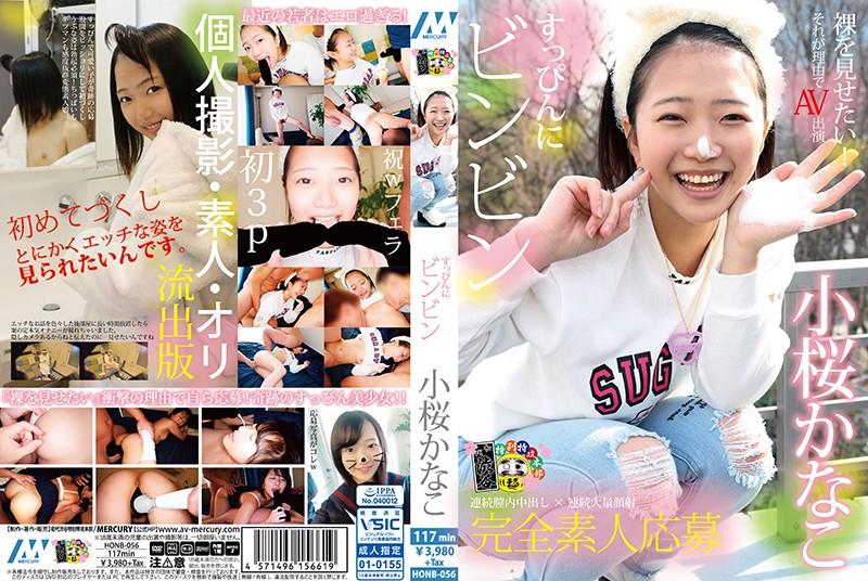 [HONB-056] すっぴんにビンビン 小桜かなこ