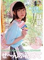 新18歳なりたて 就職先はAV女優 岡島遥香 ダウンロード