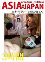 日本⇔アジア S級美少女4人 ダウンロード