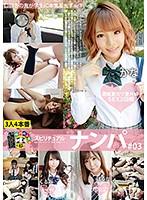 スピリチュアルナンパ#03【honb-073】