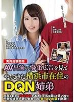 AV出演の募集広告を見てやってきた横浜市在住のDQN姉弟 美咲かんな ダウンロード