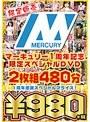 マーキュリー1周年記念限定スペシャル480分 ~1周年感謝スペシャル!