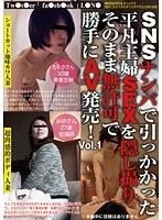【画像】SNSナンパで引っかかった平凡主婦SEXを隠し撮り そのまま無許可で勝手にAV発売! Vol.1