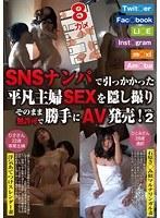 SNSナンパで引っかかった平凡主婦SEXを隠し撮り そのまま無許可で勝手にAV発売! Vol.2