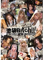 「池袋Bitch! 001 【素人】彼氏に内緒( ´・ω・`)撮ってみた【中田氏】」のパッケージ画像