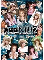 池袋Bitch!!! 002 【素人】彼氏に内緒( ´・ω・`)撮ってみた【中田氏】 ダウンロード