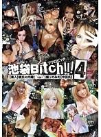 池袋Bitch!!! 004 【素人】彼氏に内緒( ´・ω・`)撮ってみた【中田氏】 ダウンロード