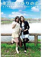 【エロ動画】東京しらゆりの会 エッチすぎる女子大生 レズビアン白書
