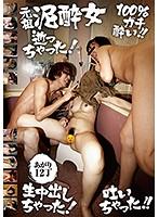 【エロ動画】女2人組を泥酔させて中出し!トイレ、お風呂、ソファーあらゆるところでハメまくる!