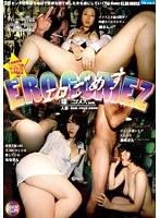 雄二ゴメス/Loves 024 月刊エロごめす Vol.2 ダウンロード