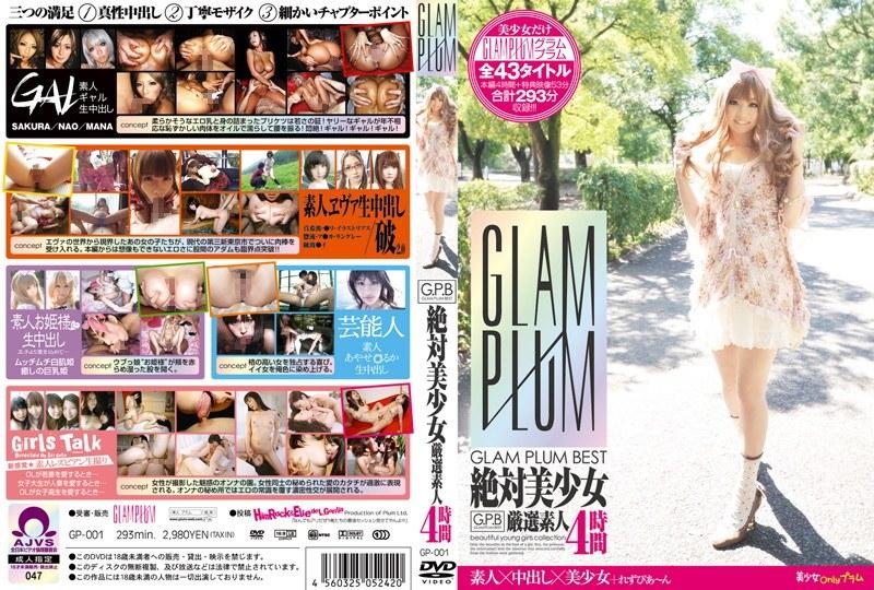 むっちりの芸能人のオイル無料ロリ動画像。GLAM PLUM BEST 絶対美少女 厳選素人4時間