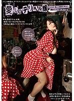 「愛しのデリヘル嬢(DQN)素人売●生中出し~濃厚すぎる爆乳熟女編~ 秋吉多恵子」のパッケージ画像
