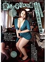 愛しのデリヘル嬢(DQN)素人売春生中出し〜上司だった部長の奥様〜蛍さん52歳 ダウンロード