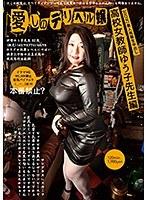愛しのデリヘル嬢(DQN)素人売春生中出し〜●校女教師ゆう子先生編〜