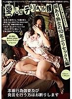 愛しのデリヘル嬢(DQN)素人売春生中出し〜孫あり熟女の10年ぶりセックス編〜