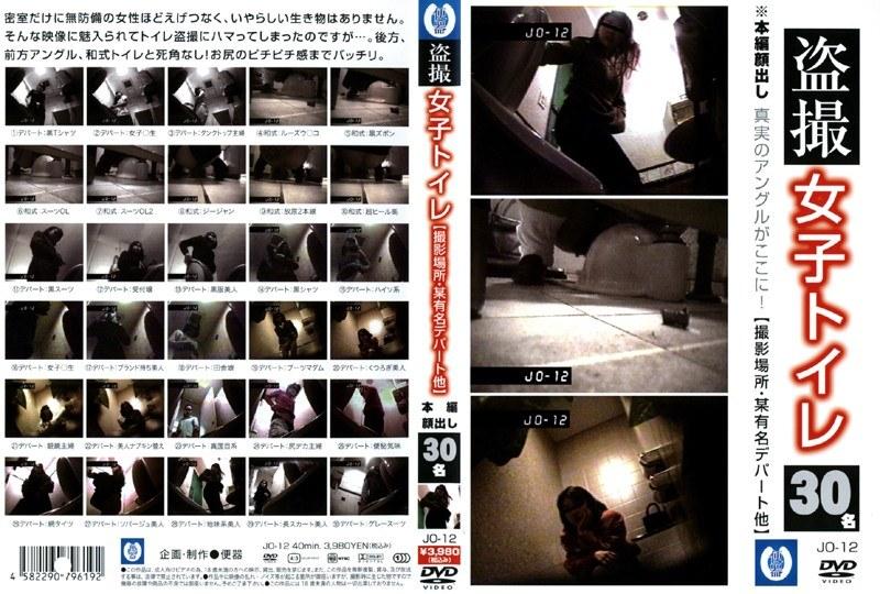 トイレにて、人妻の盗撮無料jyukujyo動画像。盗撮女子トイレ 12