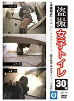 (h_113jo14)[JO-014] 盗撮女子トイレ 14 ダウンロード