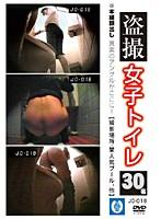 (h_113jo018)[JO-018] 盗撮女子トイレ 18 ダウンロード