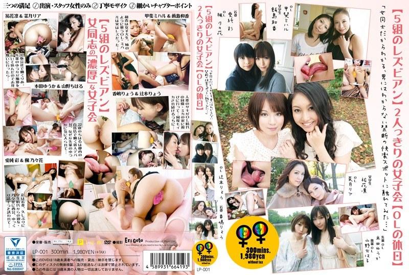 [LP-001] 【5組のレズビアン】2人っきりの女子会【OLの休日】