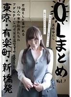 OLまとめ VOL.1 東京・有楽町・新橋発 ダウンロード