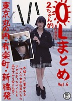(h_113nl00006)[NL-006] OLまとめ VOL.6 東京丸の内・有楽町・新橋発 ダウンロード