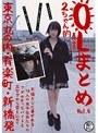 OLまとめ VOL.6 東京丸の内・有楽町・新橋発