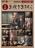 (h_113no08)[NO-008] 盗撮 生脱ぎ生まんこ 8 ダウンロード