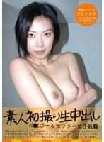 「素人初撮り生中出し KD●Iコールセンター女子社員」のパッケージ画像