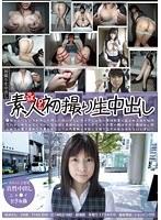 元祖 素人初撮り生中出し ニチ●イ女子社員 桜井さん ダウンロード