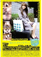 B級素人初撮り 「あなたゴメンなさい」 日下哲子さん 24歳 主婦